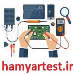 hamyartest - همیار تست - نمونه سوال و آزمون آنلاین - سوال تعمیرکار تلفن همراه
