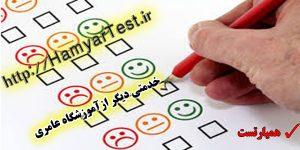 hamyartest - همیار تست - نمونه سوال و آزمون آنلاین