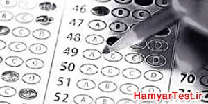 hamyartest - همیار تست - نمونه سوال و آزمون آنلاین - سوال فنی و حرفه ای - سوال کامپیوتر