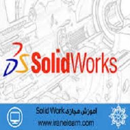 salidworks سالید ورکز